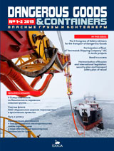 Dangerous Goods & Containers
